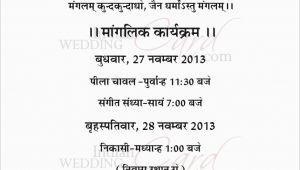 Unique Shadi Card Matter In Hindi Wedding Invitation Card In Hindi Cobypic Com