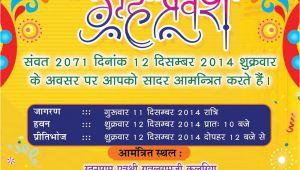 Vastu Shanti Invitation Card In Marathi Nekiram Bishnoi Nekiramb On Pinterest