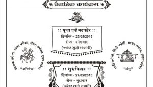 Wedding Card format In Hindi Hindi Card Samples Wordings In 2020 Marriage Invitation