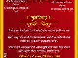 Wedding Card format In Marathi Marathi Wedding Invitation Card A A A A A A A A A A A A
