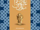 Write Name On Eid Card Eid Mubarak islamic Design with Traditional