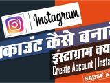 Youtube Aadhar Card Name Change Instagram Kya Hai Instagram Account Kaise Banaye What is